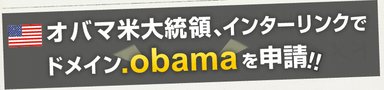 President Obama is launching dotObama!