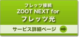 フレッツ光サービス詳細ページ