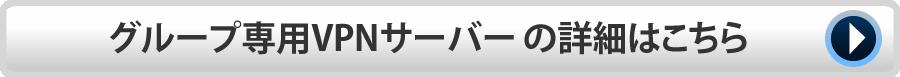 グループ専用VPNサーバーの詳細はこちら