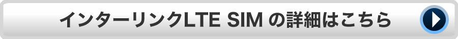 インターリンクLTE SIMの詳細はこちら