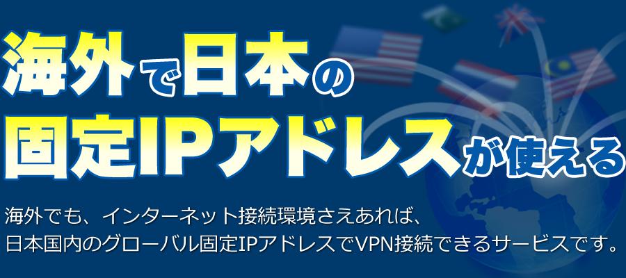 海外で日本の固定IPアドレスが使える