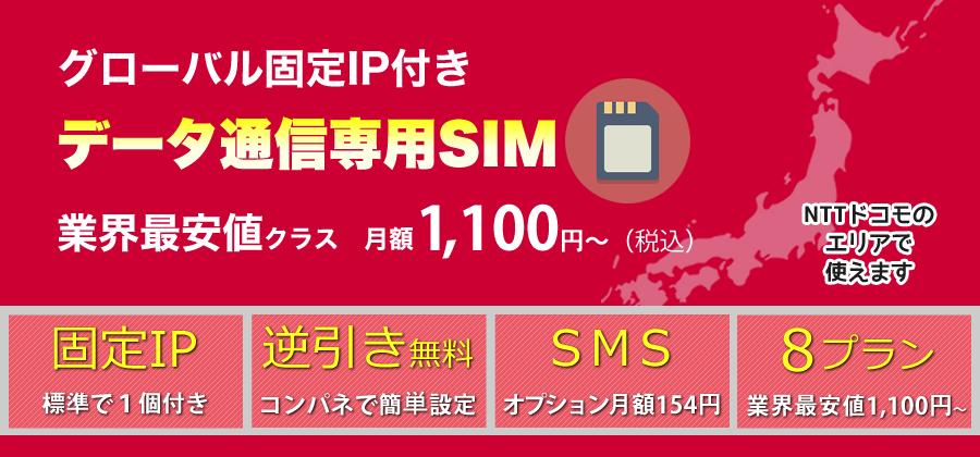 固定IP付き業界最安値SIM